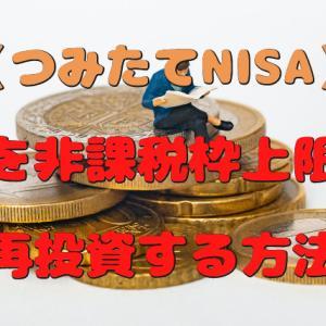 【楽天証券・積立NISA】利益を使って非課税枠上限まで再投資する方法