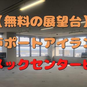 【人混みなし】キメックセンタービル展望ロビー 空調が効いてる無料の快適空間