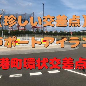 【神戸ポーアイにある環状交差点】港町環状交差点|見るのはもちろん無料