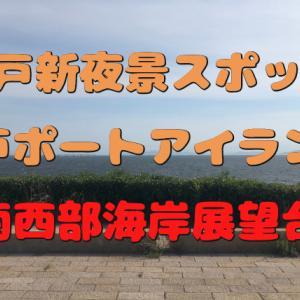 【神戸の新夜景スポットに認定!?】まだ誰も知らない南西部海岸展望台|ポーアイの南西の果てです