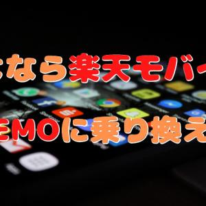 iphone8で楽天モバイル使ってたら着信取れなくなったのでLINEMOに乗り換えます