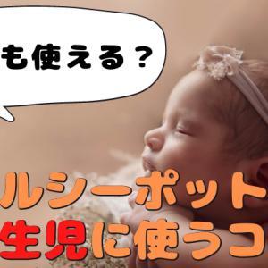 【生後1ヶ月未満でも使えました】メルシーポットで新生児の鼻水を吸引するコツと注意点