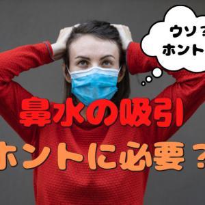 【鼻水吸引なんていらないはウソ?ホント?】鼻水吸引の効果を検証した論文をご紹介