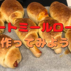 【失敗なし】家庭用オーブンを使用したオートミールロールパンの作り方|子供の朝食に最適!