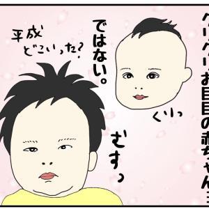 令和生まれなのに昭和顔の赤ちゃん