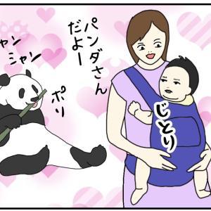坊と上野動物園に行ったら…