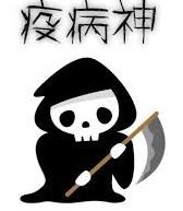 日本の疫病神は誰?