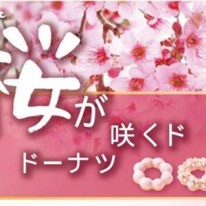 【2021】台湾ミスドの桜フェア!新商品5品