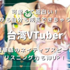 台湾VTuber勢もイイゾ!人気トップ20まとめ!