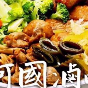 饒河街夜市の阿國滷味は食べ歩きにピッタリ!