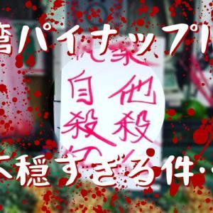 """""""自殺""""or""""他殺""""?台湾のパイナップル屋が不穏すぎる件…"""
