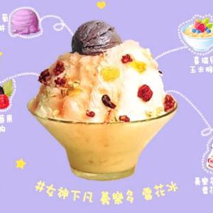 台南の「樂克戴門自然冰工房」はちょっと日本風のかき氷店