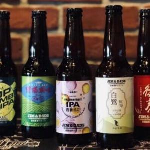 宜蘭県の地ビール「吉姆老爹精釀啤酒工場」のビールを飲もう!