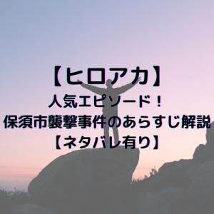 【僕のヒーローアカデミア】人気エピソード!保須市襲撃事件のあらすじ解説【ネタバレ有り】