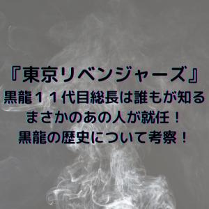 『東京リベンジャーズ』黒龍11代目総長は誰もが知るまさかのあの人が就任!黒龍の歴史について考察!