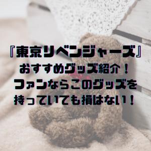 『東京リベンジャーズ』おすすめグッズ紹介!ファンならこのグッズを持っていても損はない!