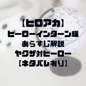【ヒロアカ】ヒーローインターン編あらすじ解説 ヤクザ対ヒーロー【ネタバレ有り】