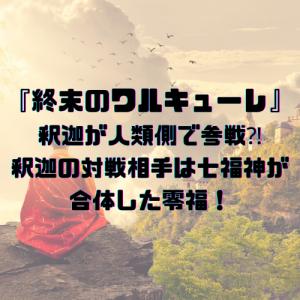 『終末のワルキューレ』釈迦が人類側で参戦⁈釈迦の対戦相手は七福神が合体した零福!