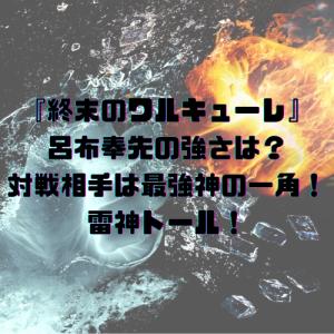 『終末のワルキューレ』呂布奉先の強さは?対戦相手は最強神の一角!雷神トール!