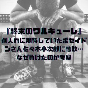 『終末のワルキューレ』個人的に期待していたポセイドンさん佐々木小次郎に惨敗…なぜ負けたのか考察
