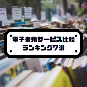 漫画ファン必見!電子書籍サービス比較ランキング7選【※失敗なし】