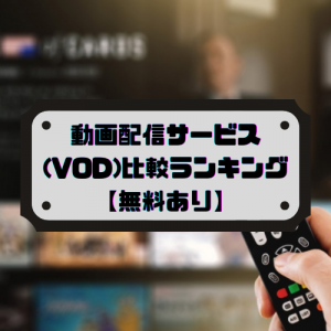 アニメ好き必見!動画配信サービス(VOD)比較ランキング【無料あり】