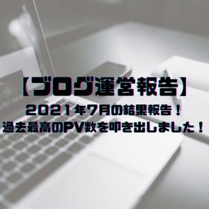 【ブログ運営報告】2021年7月の結果報告!過去最高のPV数を叩き出しました!