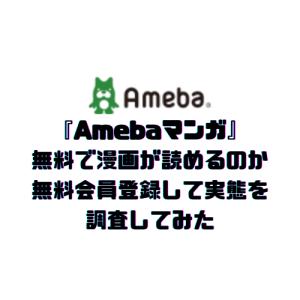『Amebaマンガ』無料で漫画が読めるのか無料会員登録して実態を調査してみた