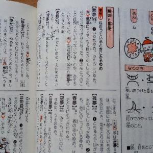 漢字を効率よく覚える方法2