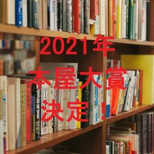 『本屋大賞』受賞作決定と書店の裏話