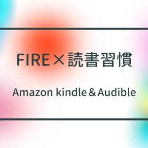 【FIRE×読書習慣】社会人はAmazon kindle&Audibleで読書習慣をつけよう