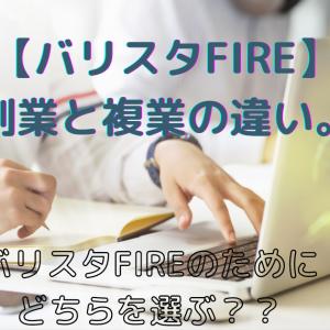 【バリスタFIRE】副業と複業の違い。バリスタFIREのためにどちらを選ぶ?