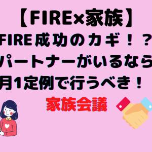 【FIRE×家族】FIRE成功のカギ!?パートナーがいるなら月1定例の家族会議をしよう。