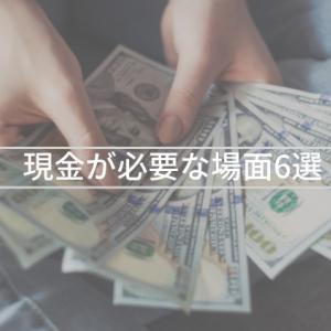 【必見】令和のイマ、現金が必要な場面とは?キャッシュレス派も現金を使わざるを得ないケースを解説!