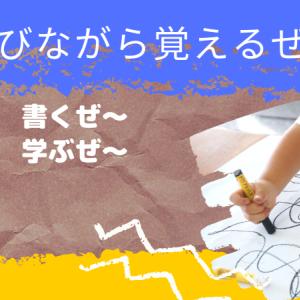 7年間 くもんを続けた感想〜小学生時代〜