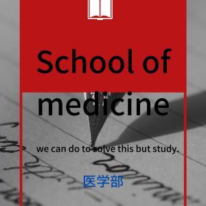 医学部受験 2浪の友達の進路ー英語での授業