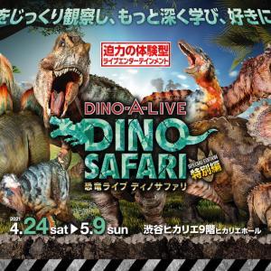 4/24(土)~5/9(日) 恐竜ライブ ディノサファリ 2021@渋谷ヒカリエ