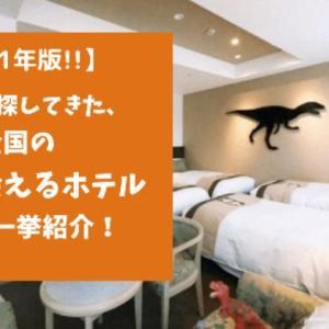 【2021年版】全国の「恐竜に会えるホテル」を一挙紹介!