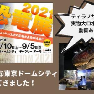 【動画あり】恐竜展2021@東京ドームシティに行ってきました!