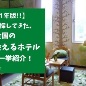 恐竜に会えるホテル 九州エリア(福岡、長崎)
