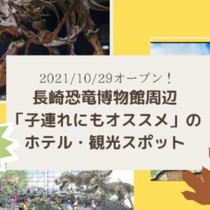 【主婦が厳選】長崎恐竜博物館周辺|子連れにもオススメのホテル・観光スポット