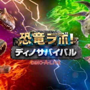 2021年冬開催|恐竜ラボ ディノサバイバルの口コミ・チケット情報を解説!