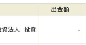 今日(2021年4月20日)は、エスコンジャパンリート投資法人(2971)から配当金157,733円が入金されました。