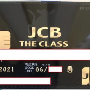 なんちゃってブラックカードのザ・クラスが届きました。