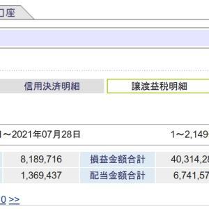 SBI証券での今年の売買利益4,000万円越え、納税額800万円越えとなりました。