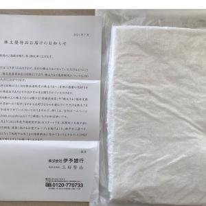 【株主優待】今治タオルが届きました。