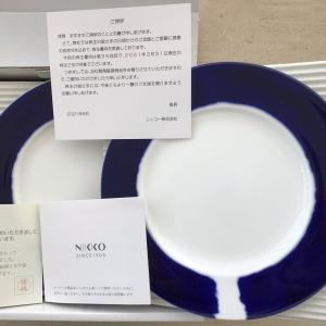 【株主優待】1万円相当の陶磁器が届きました。