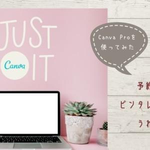 Canva Proでピンタレスト予約投稿が簡単に!