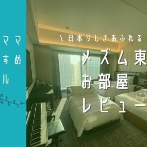 【宿泊記】メズム東京|お部屋のこだわりを徹底解説|日本らしさと今の融合