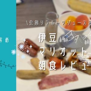 【朝食レポ】伊豆マリオットホテル修善寺の朝食はどう?レストランGrill&DiningGの朝食記